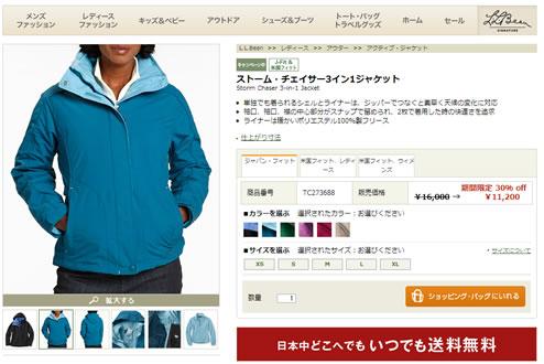 3インジャケットのデザイン紹介の画像