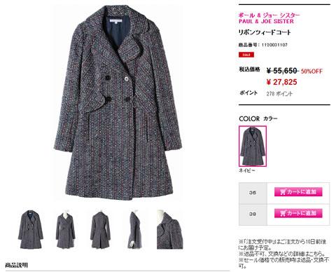 コートの商品画像