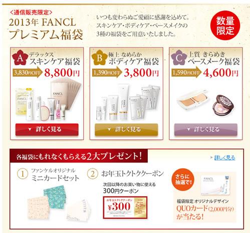ファンケル 最大3830円もお得な福袋3種類 2012年