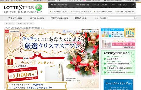 ロッテスタイル クリスマスコフレ用の千円引きクーポン 2012年