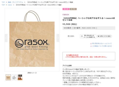 ナチュラン 3万円相当が入って1万円の福袋販売 2013年