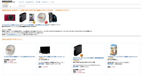 Amazon 最大90%OFFセールと福袋の販売 2012年