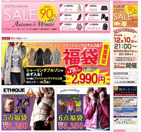 RyuRyu 90%割引セール開催 2012年12月