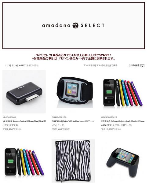 amadana セレクト商品2点購入で30%OFF