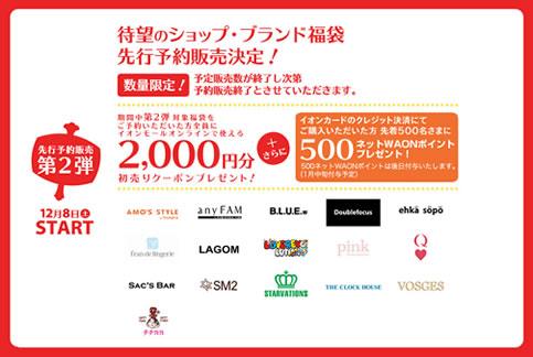 イオンモール 2013年福袋の予約販売