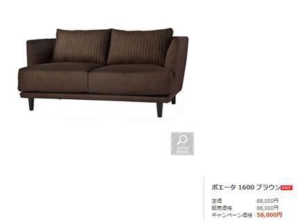 ソファーの商品画像