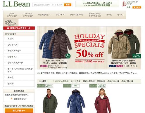 LLBean 26日10時までアウターが50%OFF 2012年12月