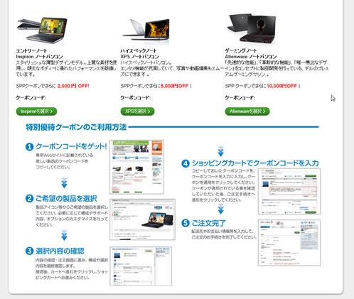 DELL 千円割引クーポン 2012年12月