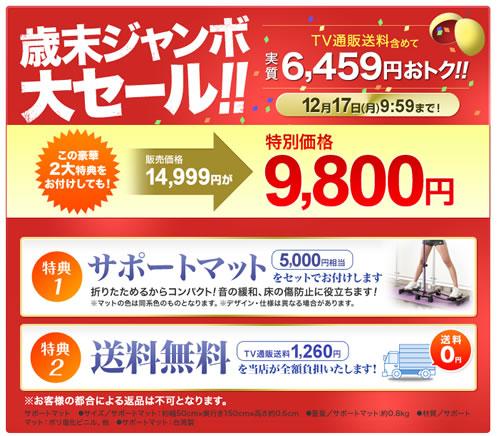 エクサボディでレッグマジックXが9800円 2012年12月