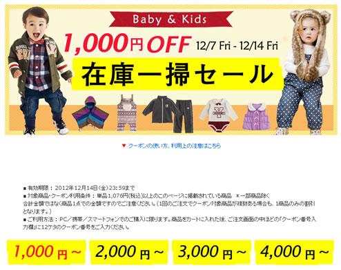 赤すぐnet 在庫一掃セールで千円オフ 2012年12月