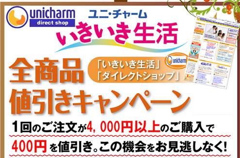ユニチャーム公式ネットショップ 400円引きクーポン 2012年12月