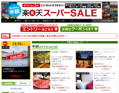 楽天トラベル 最大3千円引きクーポン 2012年12月