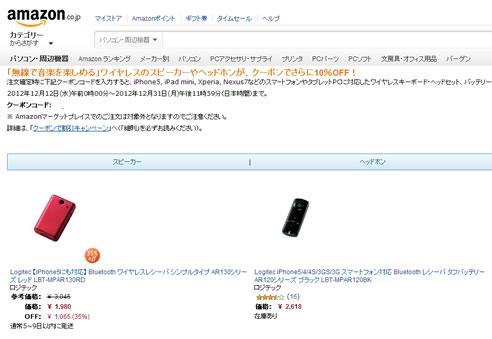 Amazon ワイヤレスグッズが10%OFFクーポン 2012年