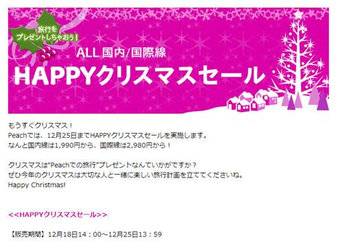 格安航空のピーチ 大阪発の国内線は1990円 2012年12月