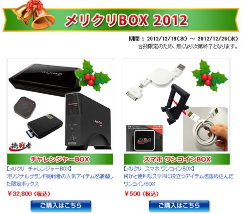 アイオープラザでマニアックなメリクリBOX販売 2012年12月