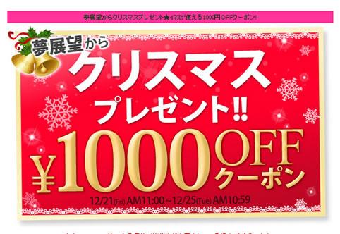 夢展望 1000円引きクーポンをクリスマスプレゼント 2012年12月