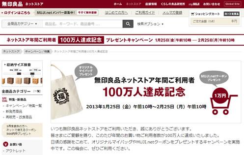 無印良品 100万人達成キャンペーン 2013年1月