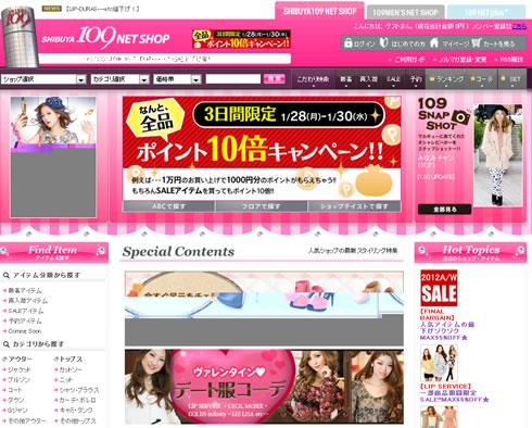 SHIBUYA109で全品ポイント10倍キャンペーン 2013年1月