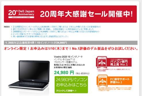 24800円のパソコンの詳細