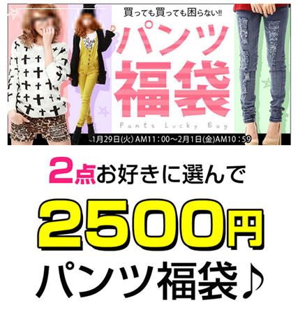 夢展望 スキニーパンツ2点で2500円 2013年1月