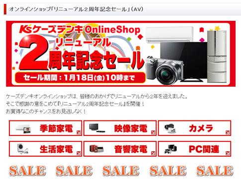 ケーズデンキでDSC-W630が8480円 2013年1月