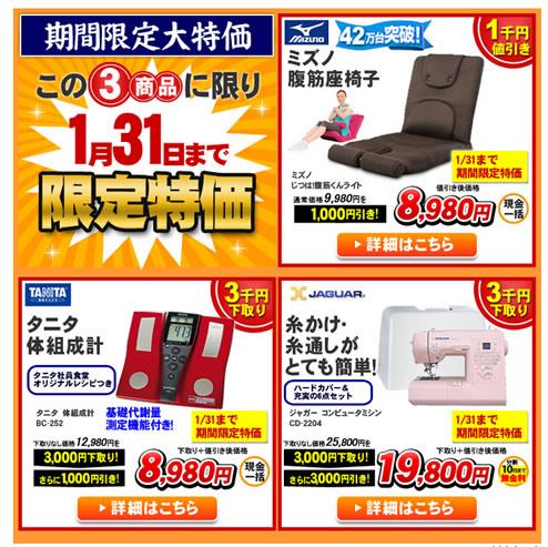 ジャパネットたかた 1月31日まで3商品が特価 2013年