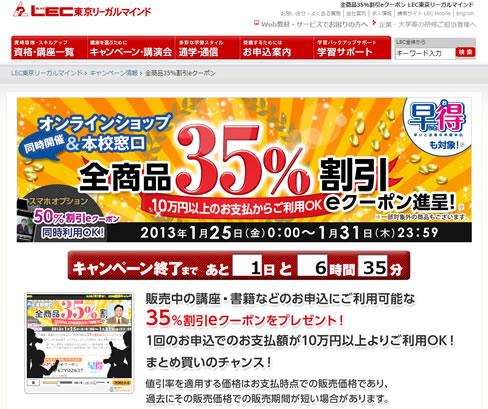 35%割引eクーポンをプレゼントしているページのスクリーンショット