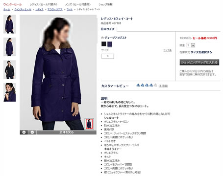 6ウェイコートを着ている女性の画像