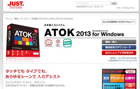 ベクターでATOK 2013 for Windowsが5%割引き 2013年1月