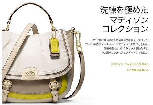 バッグのデザインを紹介
