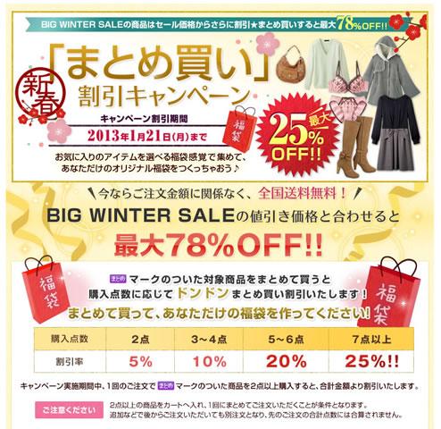 IMAGE まとめ買いで最大25%割引 2012年1月