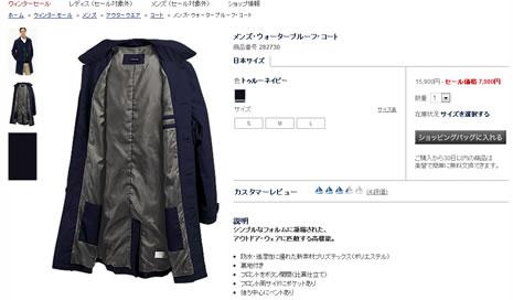 プルーフ・コートを着ている男性の画像