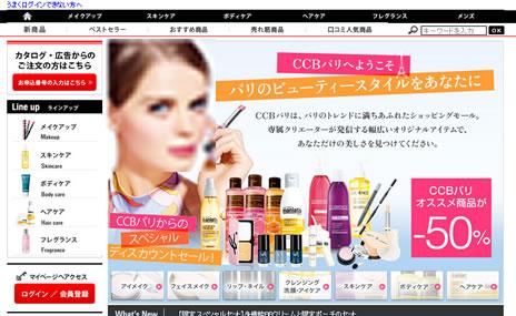 CCBパリ 人気商品が50%OFF 2013年1月