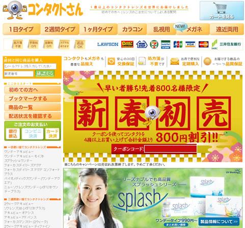 コンタクトさん 4箱購入で300円引きクーポン 2013年1月
