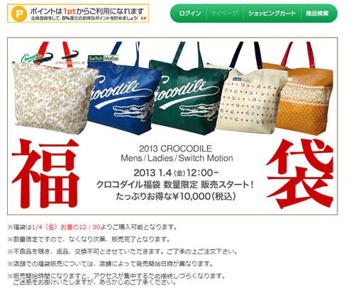 クロコダイルで12時から福袋を販売 2013年