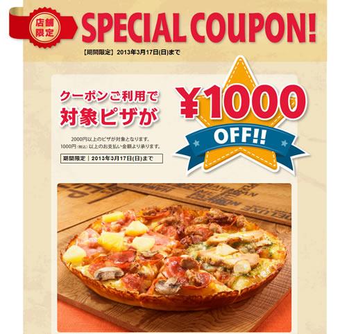 ドミノピザ 1000円割引クーポン配布中 2013年1月