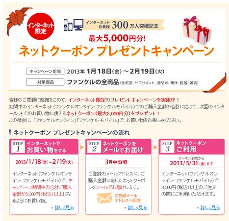 ファンケル 5千円以上の購入でクーポンをプレゼント 2013年1月