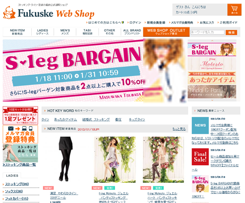 福助で益若つばささんのS-leg2点購入で10%引き 2013円1月