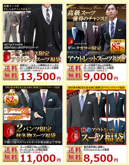 はるやま 初売りでスーツが8500円から。 2013年