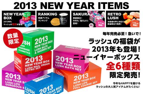 LUSH 2013年福袋販売開始