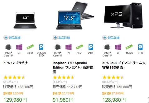 パソコンの比較画像