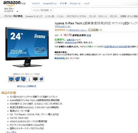 Amazonでiiyamaの液晶が1000円引きクーポン 2013年1月