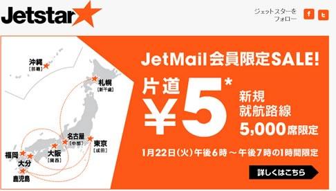 ジェットスターで国内線の航空券が5円 2013年1月