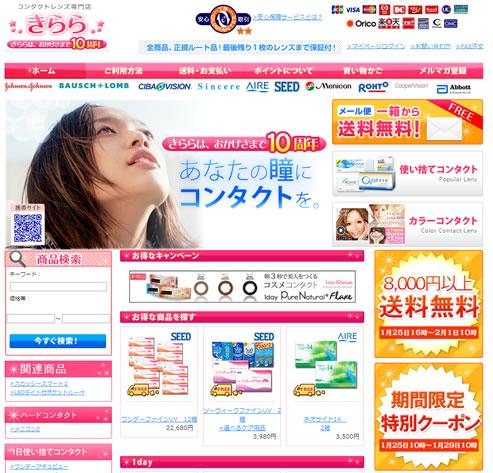コンタクトのきららの最大2000円割引クーポン 2013年1月
