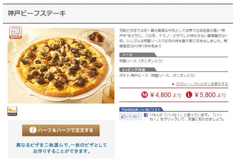 ドミノピザ 肉の日29%割引クーポン 2013年1月