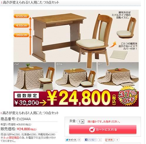 日本直販で1人用こたつ3点セットが24800円 2013年1月