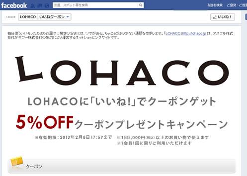 LOHACO いいね!をすると5%OFFクーポン 2013年1月