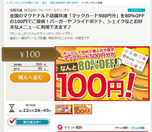 ポンパレでマックカード500円分が100円 2013年1月