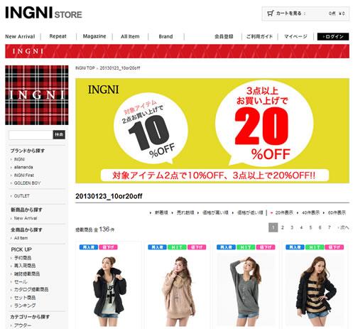 INGNIで対象アイテム3点買うと30%引き 2013年1月