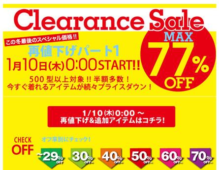 ナルミヤオンライン MAX77%OFFセール 2013年1月
